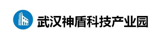 武汉芯宝神盾科技产业园